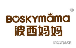 波西妈妈 BOSKYMAMA