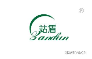 站盾 ZANDUN