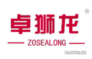 卓狮龙 ZOSEALONG