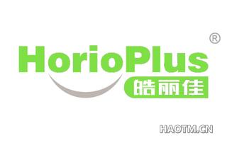 皓丽佳 HORIOPLUS