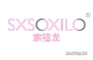 索禧龙 SXSOXILO