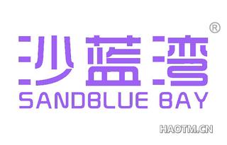 沙蓝湾 SANDBLUE BAY