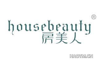 房美人 HOUSEBEAUTY