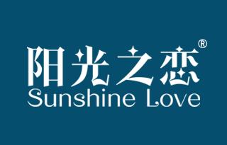 阳光之恋 SUNSHINE LOVE