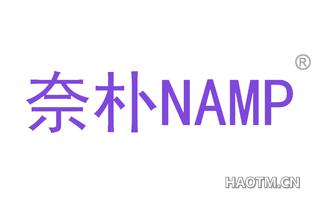 奈朴 NAMP