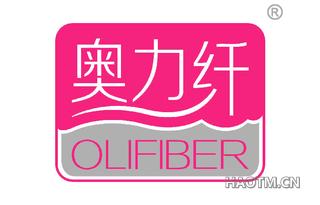 奥力纤 OLIFIBER