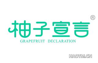 柚子宣言 GRAPEFRUIT DECLARATION