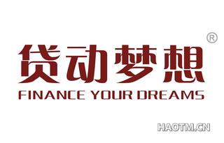 贷动梦想 FINANCE YOUR DREAMS