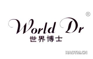 世界博士 WORLD DR