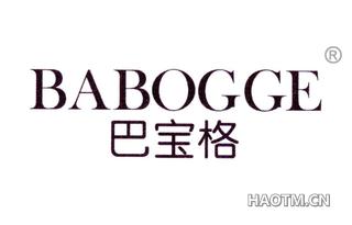 巴宝格 BABOGGE