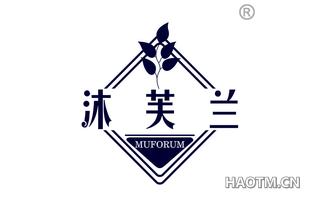 沐芙兰 MUFORUM