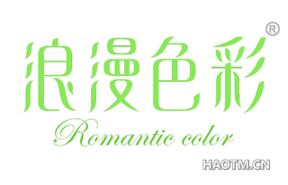 浪漫色彩 ROMANTIC COLOR