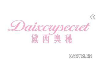 黛西奥秘 DAIXCRYSECRET