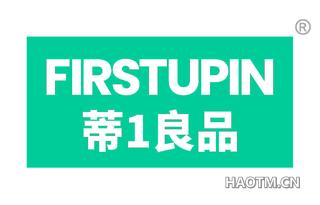 蒂良品 FIRSTUPIN