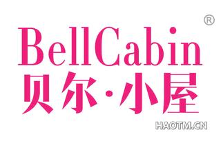 贝尔小屋 BELLCABIN