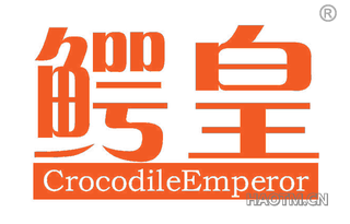 鳄皇 CROCODILEEMPEROR