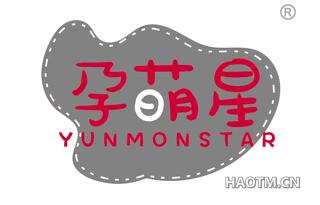孕萌星 YUNMONSTAR