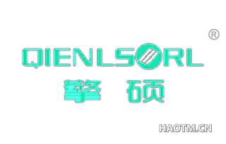 擎硕 QIENLSORL