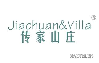 传家山庄 JIACHUAN VILLA