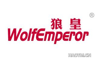 狼皇 WOLFEMPEROR