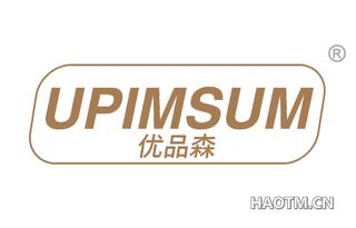 优品森 UPIMSUM