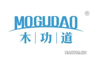 木功道 MOGUDAO