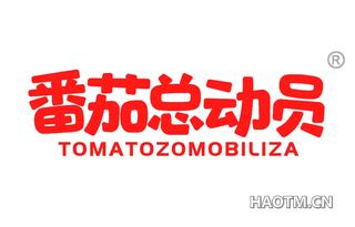 番茄总动员 TOMATOZOMOBILIZA