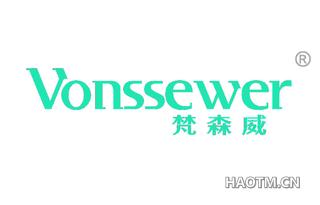 梵森威 VONSSEWER