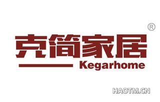 克简家居 KEGARHOME