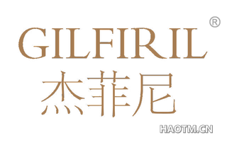 杰菲尼 GILFIRIL