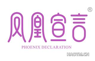 凤凰宣言 PHOENIX DECLARATION