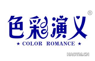 色彩演义 COLOR ROMANCE