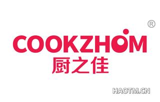 厨之佳 COOKZHOM