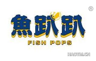鱼趴趴 FISH POPS