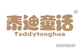 泰迪童话 TEDDYTONGHUA