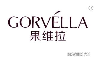 果维拉 GORVELLA