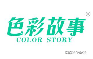 色彩故事 COLOR STORY