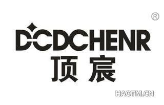 顶宸 DCDCHENR
