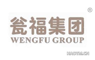 瓮福集团 WENGFU GROUP