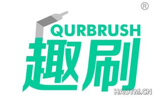 趣刷 QURBRUSH