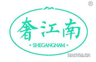 奢江南 SHEGANGNAM