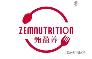 甄盈养 ZEMNUTRITION