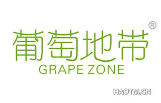 葡萄地带 GRAPE ZONE