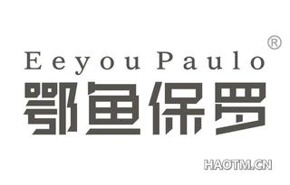 鄂鱼保罗 EEYOU PAULO