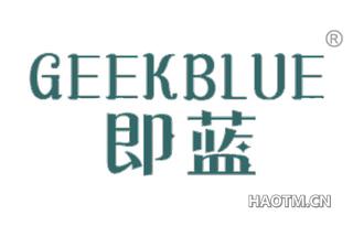 即蓝 GEEKBLUE
