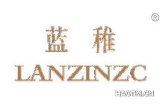 蓝稚 LANZINZC
