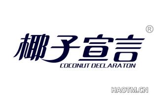 椰子宣言 COCONUT DECLARATON