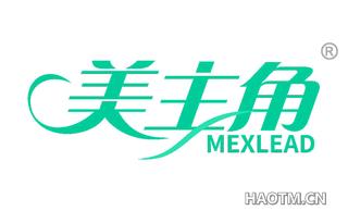 美主角 MEXLEAD