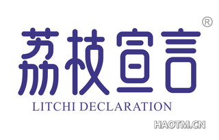 荔枝宣言 LITCHI DECLARATION