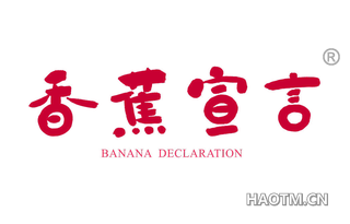 香蕉宣言 BANANA DECLARATION